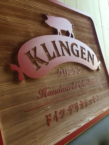 クリンゲン22