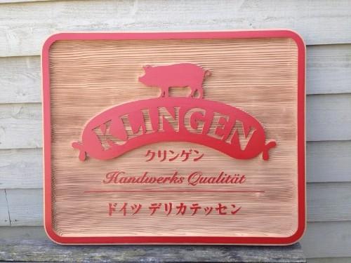 クリンゲン12