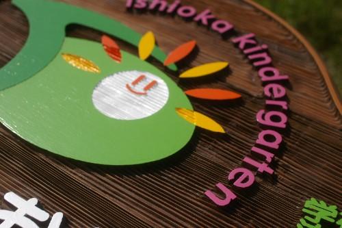 幼稚園 木製看板