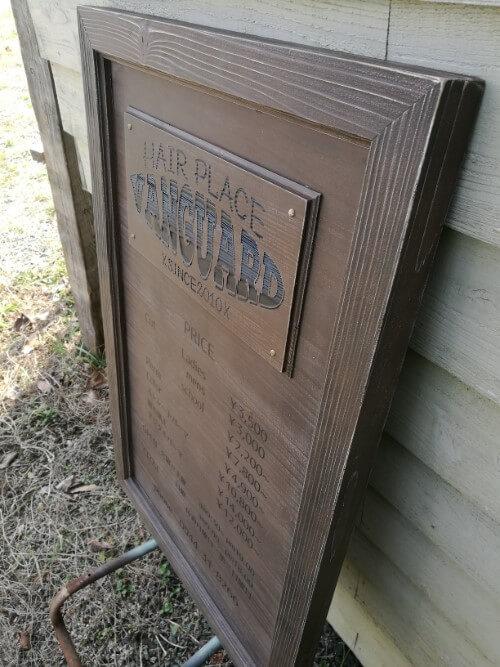 ヘアサロン 木製看板 4