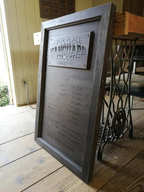 美容室 木製看板 1