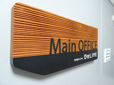 木製看板オフィス看板
