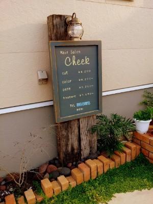 木製看板美容室