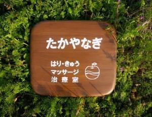 木製看板はり・きゅうマッサージ