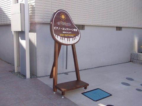 木製看板ピアノエレクトーン