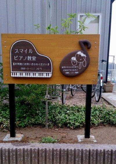 木製看板ピアノ教室