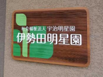 木製看板福祉法人