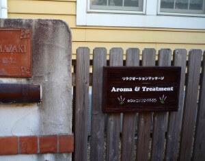 木製看板アロマ