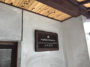 木製看板建設会社