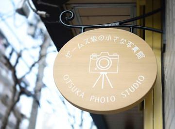 木製看板写真館