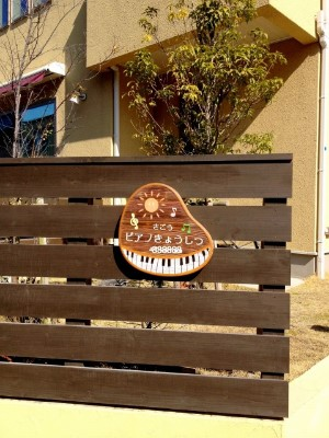 木製看板ピアノ教室1年経過