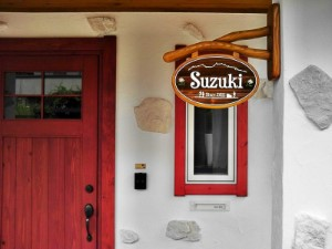 木製表札SUZUKI