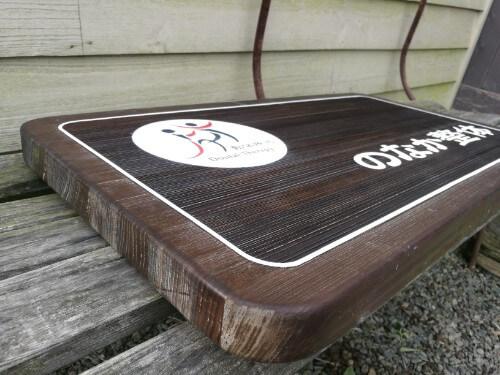 メンテ前の木製看板