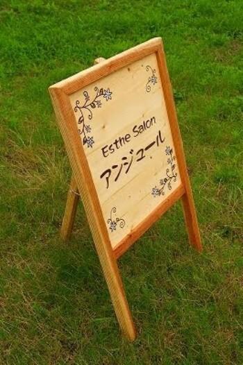 木製スタンド看板サロン