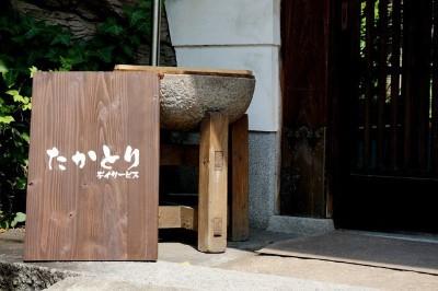 木製看板スタンド看板デイサービス