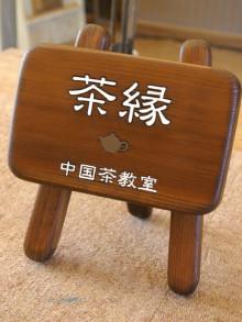 木製看板小さいスタンド看板