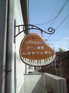 木製看板ピアノ教室2