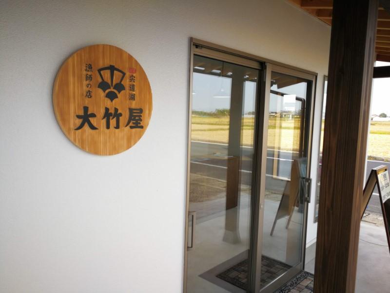 しじみ販売 大竹屋様 木製看板