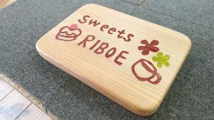 Sweets RIBOE様木製看板