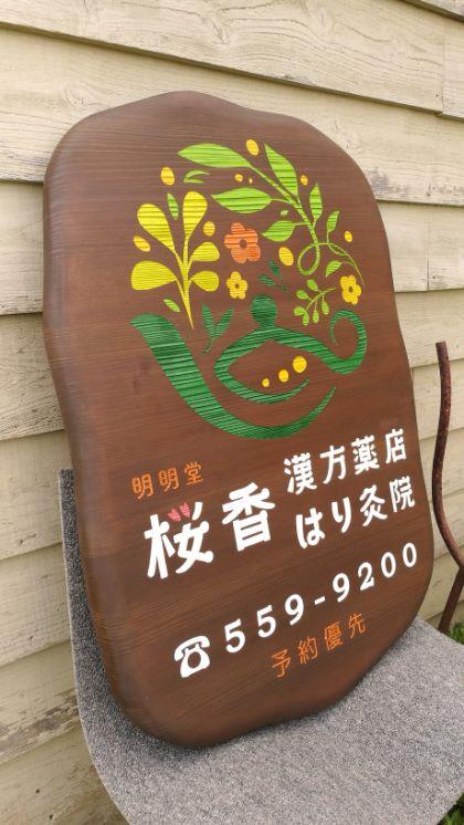 桜香漢方店
